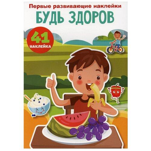 Купить Первые развивающие наклейки. Будь здоров. 41 наклейка, Crystal Book, Книжки с наклейками