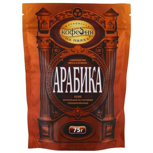 Кофе растворимый Московская кофейня на паяхъ Арабика, пакет, 75 г кофе растворимый московская кофейня на паяхъ коломбо пакет 95 г