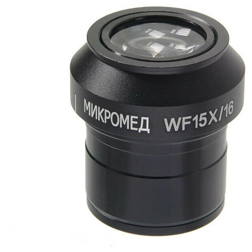 Фото - Окуляр Микромед 15х/16 для Микромед 3 LED M лампа светодиодная микромед 5в 3вт для микромед 1 led