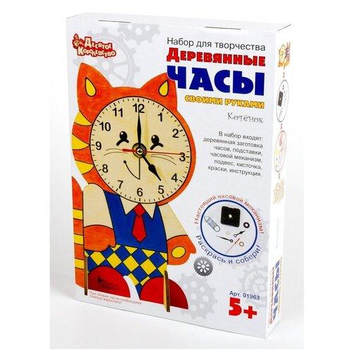 Купить Набор для творчества. Часы деревянные своими руками (с красками). Котенок, Десятое королевство, Поделки и аппликации
