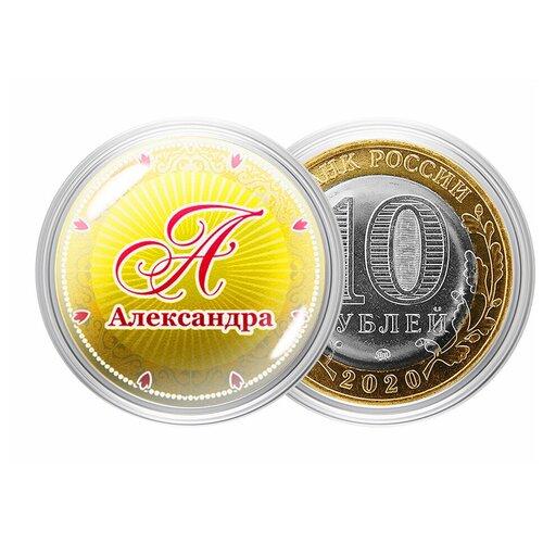 Фото - Сувенирная монета Именная монета - Александра сувенирная монета именная монета дмитрий