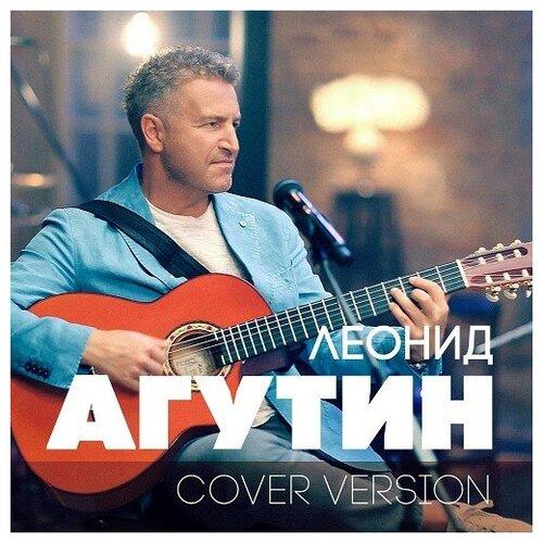 Леонид Агутин – Cover Version (CD)