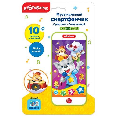 Купить Развивающая игрушка Азбукварик Музыкальный смартфончик. Суперхиты Стань звездой, зелeный, Развивающие игрушки
