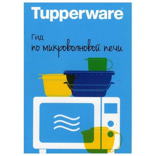 Гид по микроволновой печи Tupperware