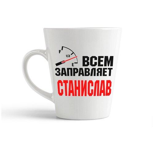 Кружка-латте CoolPodarok Всем заправляет Станислав