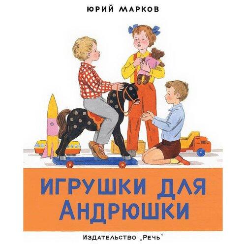 Марков Ю.С