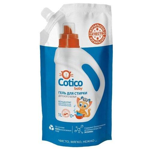 Cotico Гель для стирки детского белья Cotico, дой-пак, 1 л недорого