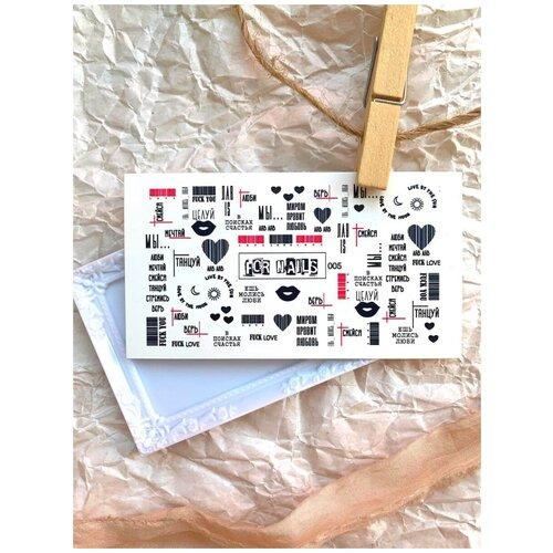 Купить Слайдер (водные наклейки) для дизайна ногтей Слова LOVE FN005, FOR NAILS