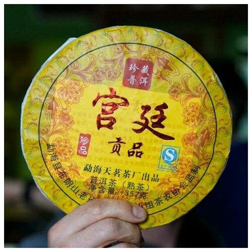 Чай Пуэр Шу Гунтин Императорский Дар 2014 год, 357г гунтин пуэр многолетний 7 лет