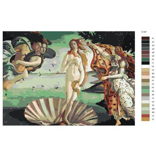 Картина по номерам «Рождение Венеры. Сандро Боттичелли» 50х70 см (Z-197)