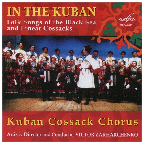 Кубанский казачий хор – Там на Кубани