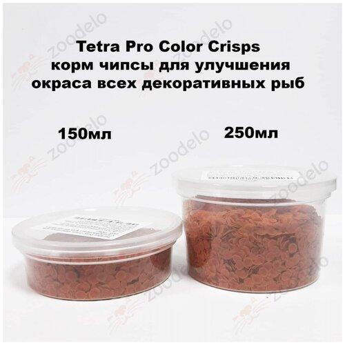Фото - Tetra Pro Color Crisps 250мл. корм чипсы для улучшения окраса всех декоративных рыб tetra корм tetra pro color crisps чипсы для улучшения окраса всех декоративных рыб 100 мл