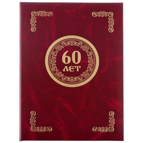Папка адресная Комус 60 лет, бумвинил, бордо, А4