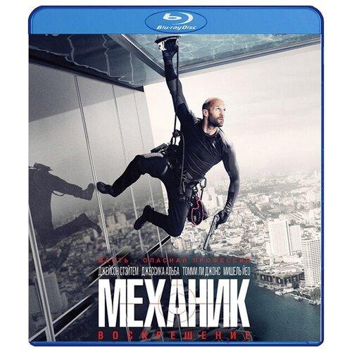 Фото - Механик: Воскрешение (Blu-ray) антон долин премьеры ночные стражи механик воскрешение не дыши служанка
