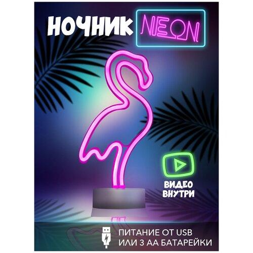 Ночник Фламинго, детский неоновый светильник - подарок, 3AA, 34 см