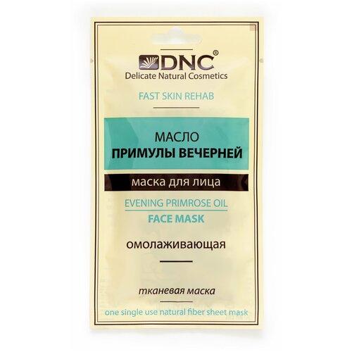Тканевая маска для лица Масло Примулы Вечерней DNC, 15 мл