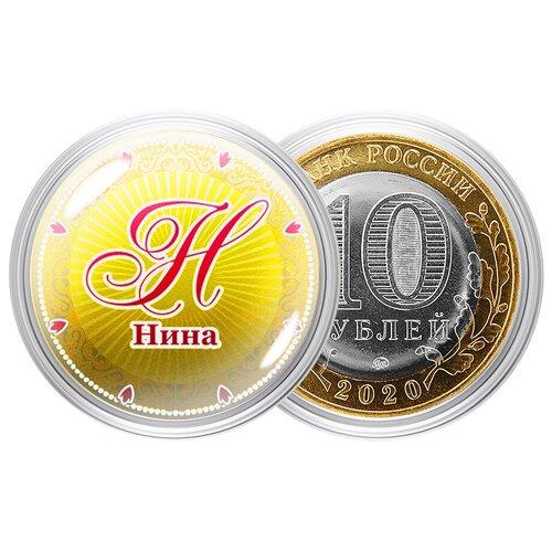 Фото - Сувенирная монета Именная монета - Нина сувенирная монета именная монета дмитрий