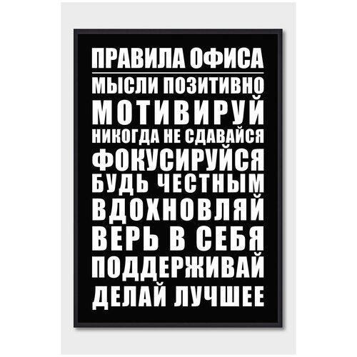Постер для офиса в черной рамке Postermarkt Правила офиса, черный, размер 50х70 см, мотивационные постеры для офиса