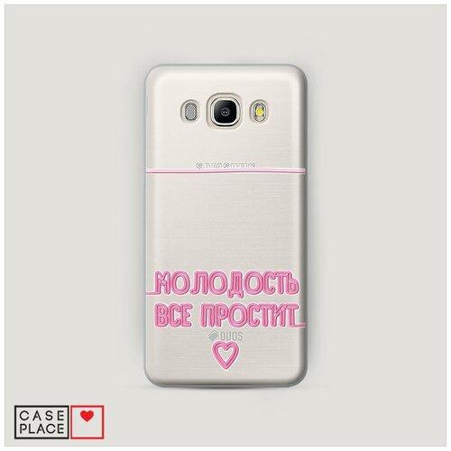 Чехол Пластиковый Samsung Galaxy J7 2016 Молодость все простит
