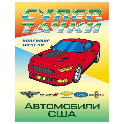 Книжный дом (Минск) Комплект раскрасок Супертачки. Автомобили США