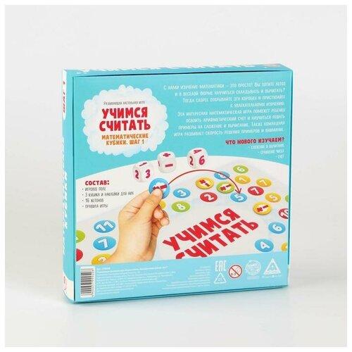 Развивающая настольная игра «Учимся считать. Математические кубики. Шаг 1», 6+