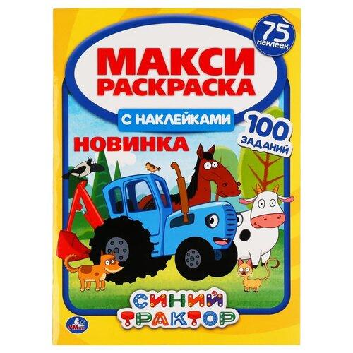 Купить Раскраска с наклейками Умка Синий трактор, макси, 75 наклеек, 240*330 мм, 12 страниц (978-5-506-04920-3), Раскраски