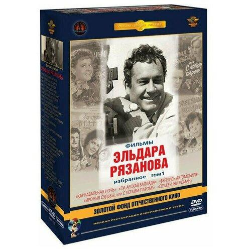 Фильмы Эльдара Рязанова. Том 1 (5 DVD) (полная реставрация звука и изображения)