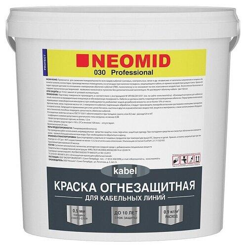 Огнезащитная краска для кабельных линий NEOMID - 6 кг.