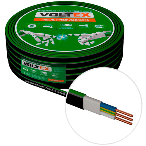 Силовой кабель ВВГ-Пнг(А) 3х1.5 чер (20) ЗП Voltex