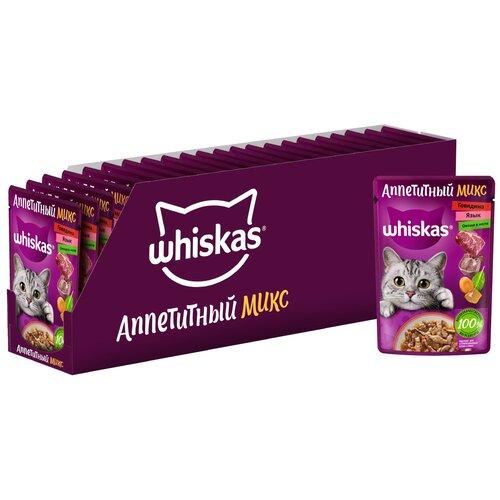 Влажный корм для стерилизованных кошек Whiskas Аппетитный микс с говядиной, с языком, с овощами 28 шт. х 75 г (кусочки в желе)