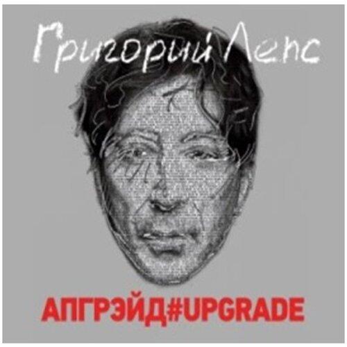 Григорий Лепс – Апгрейд#Upgrade (2 CD)