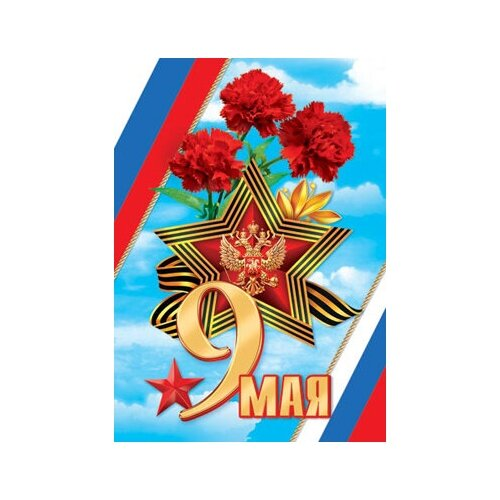 Открытка 7-01-922А 9 МАЯ (РФ) ( РФ )
