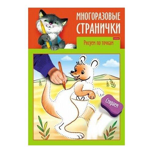 Раскраска-книжка