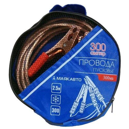 Стартовые провода 300А маякавто 2,5 метра