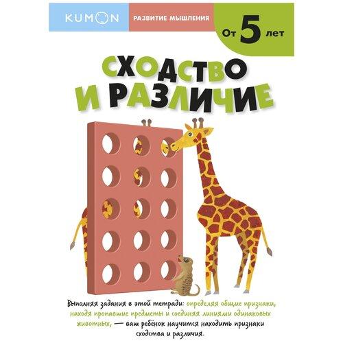 Книга Манн, Иванов и Фербер Kumon. Развитие мышления. Сходство и различие