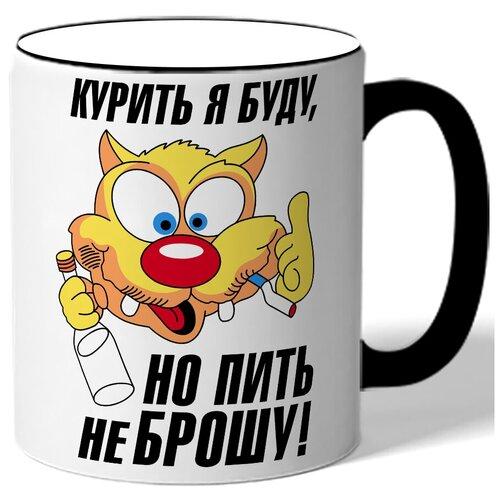 Кружка с цветной ручкой Курить я буду, но пить не брошу! - кот с сигой и бутылкой