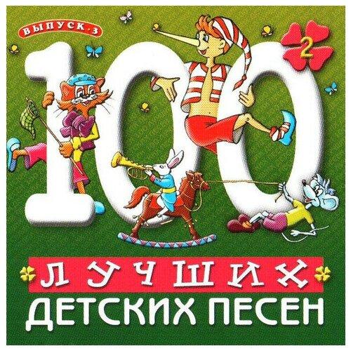 Фото - Сборник – 100 Лучших Детских Песен. Выпуск 2. Часть 1 (CD) сборник 25 лучших русских народных песен 2 cd