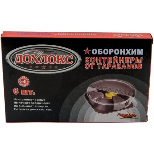 ловушка от тараканов дохлокс мгновенный яд 6 шт Дохлокс диски (ловушки) от тараканов и муравьев 6 шт