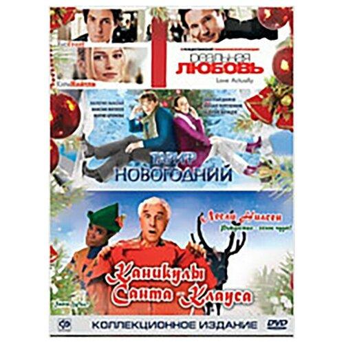 Новогоднее Издание 2010. Коллекция (3 DVD)