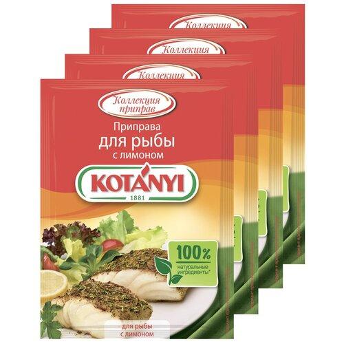 Приправа для рыбы с лимоном KOTANYI, пакет 25г (х4) приправа для тушеных овощей и рагу kotanyi пакет 25г x4