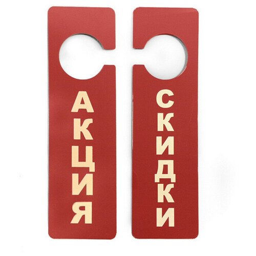 Табличка информационная Акция (250x70 мм.) 2 шт.