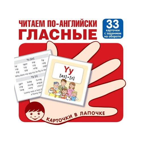 Карточки в лапочке. Читаем по-английски. Гласные. 33 карточки с транскрипцией на обороте
