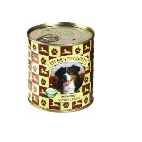 Ем без проблем консервированный корм для собак Барашек/Рис 750гр