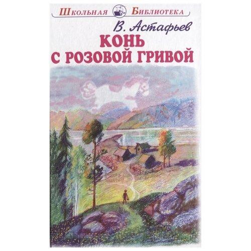 Астафьев В.