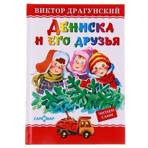 Самовар Дениска и его друзья
