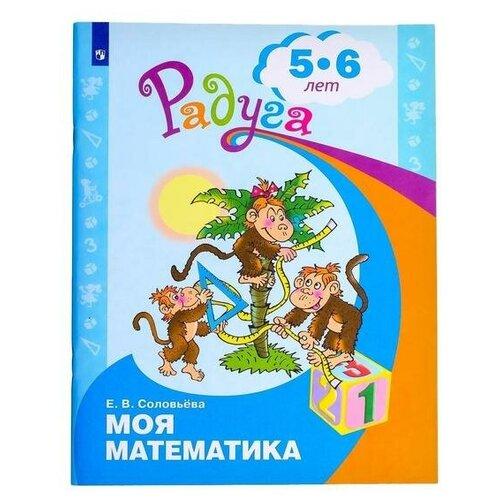 Просвещение Моя математика. Развивающая книга для детей 5-6 лет. Соловьёва Е. В.