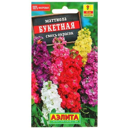 Фото - Семена цветов Маттиола Левкой Букетная, смесь окрасок, О, 0,2 г семена василек букетная смесь 2г