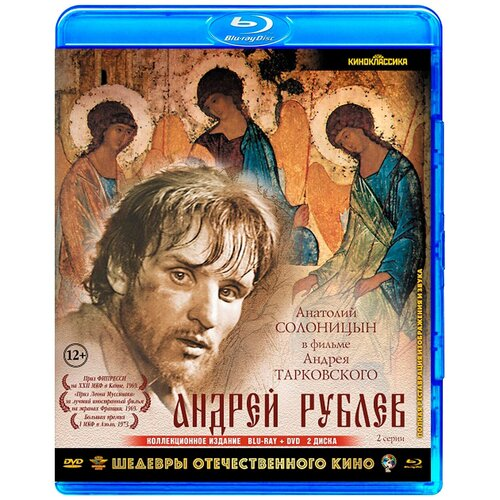 Андрей Рублев (Blu-ray + DVD)