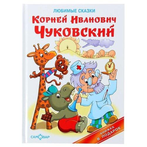 Книга Самовар Любимые сказки, К. Чуковский, 48 страниц