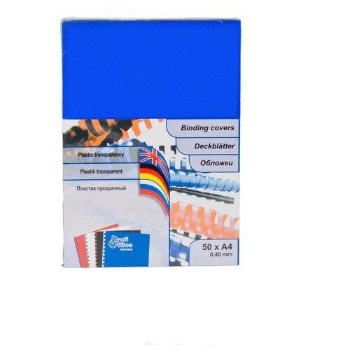 Обложки для переплета пластиковые ProfiOffice син.рифл.А4 400мкм,50шт/уп.